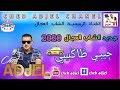 أغنية Cheb Adjel 2020 Jibi Taxi Officiale Video Music جديد الشاب العجال حصري mp3