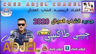 "Cheb Adjel - 2020 ""Jibi Taxi ""©️ (Officiale Video Music) جديد الشاب العجال   حصري"