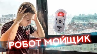 КАК ПОМЫТЬ ОКНА И ВЫЖИТЬ!? Робот-мойщик для окон!
