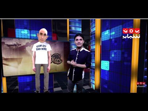 """عاكس خط .. """" إعلام الشوارع """" مع محمد الربع الحلقة 13"""