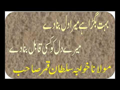 bahot bigra hai mera dil bana day Khwaja Sultan Qamar k Awaz ma(jamia zakaria)