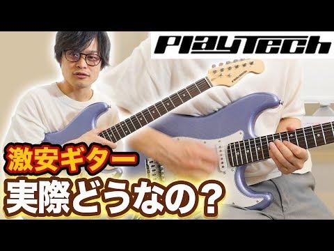 あの有名な激安ギター(6980円)を弾きまくってみた!「PLAYTECH ST250」