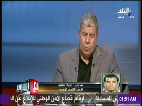 عماد متعب للاهلي : مش هعتزل وقلت لحسام البدري في الاتوبيس عايز افهم