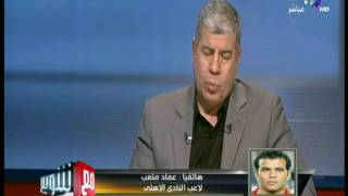 عماد متعب يتحدث عن حقيقة اعتزاله و«حوار الدقيقة» مع حسام البدري (فيديو) | المصري اليوم