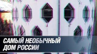 Самый необычный дом России