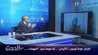 """الجزائر: عودة أويحيى لـ""""الأرندي"""" .. أية مهمة لرجل """"المهمات ......"""" ؟!"""