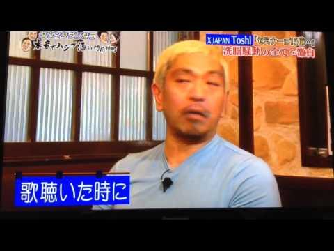 XJAPAN toshi TV