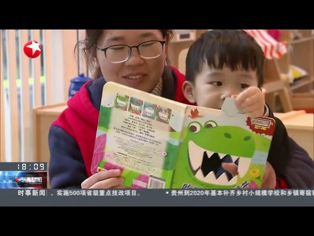 """上海:加快发展普惠性托育机构 市妇联建议""""公办民营"""""""