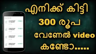 chacha app live payment proof 2019 || daily paytm cash app || online earning app
