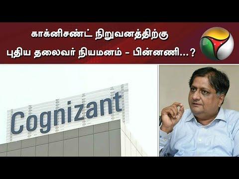 காக்னிசண்ட் நிறுவனத்திற்கு புதிய தலைவர் நியமனம் - பின்னணி...? | Cognizant  Puthiya thalaimurai Live news Streaming for Latest News , all the current affairs of Tamil Nadu and India politics News in Tamil, National News Live, Headline News Live, Breaking News Live, Kollywood Cinema News,Tamil news Live, Sports News in Tamil, Business News in Tamil & tamil viral videos and much more news in Tamil. Tamil news, Movie News in tamil , Sports News in Tamil, Business News in Tamil & News in Tamil, Tamil videos, art culture and much more only on Puthiya Thalaimurai TV   Connect with Puthiya Thalaimurai TV Online:  SUBSCRIBE to get the latest Tamil news updates: http://bit.ly/2vkVhg3  Nerpada Pesu: http://bit.ly/2vk69ef  Agni Parichai: http://bit.ly/2v9CB3E  Puthu Puthu Arthangal:http://bit.ly/2xnqO2k  Visit Puthiya Thalaimurai TV WEBSITE: http://puthiyathalaimurai.tv/  Like Puthiya Thalaimurai TV on FACEBOOK: https://www.facebook.com/PutiyaTalaimuraimagazine  Follow Puthiya Thalaimurai TV TWITTER: https://twitter.com/PTTVOnlineNews  WATCH Puthiya Thalaimurai Live TV in ANDROID /IPHONE/ROKU/AMAZON FIRE TV  Puthiyathalaimurai Itunes: http://apple.co/1DzjItC Puthiyathalaimurai Android: http://bit.ly/1IlORPC Roku Device app for Smart tv: http://tinyurl.com/j2oz242 Amazon Fire Tv:     http://tinyurl.com/jq5txpv  About Puthiya Thalaimurai TV   Puthiya Thalaimurai TV (Tamil: புதிய தலைமுறை டிவி)is a 24x7 live news channel in Tamil launched on August 24, 2011.Due to its independent editorial stance it became extremely popular in India and abroad within days of its launch and continues to remain so till date.The channel looks at issues through the eyes of the common man and serves as a platform that airs people's views.The editorial policy is built on strong ethics and fair reporting methods that does not favour or oppose any individual, ideology, group, government, organisation or sponsor.The channel's primary aim is taking unbiased and accurate information to the socially conscious 