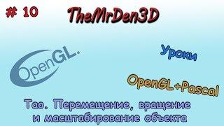 [OpenGL и PascalABC.net] №10. Перемещение, вращение и масштабирование объекта
