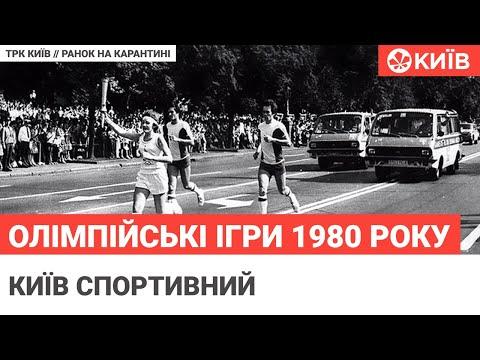 Телеканал Київ: Історія Олімпійських ігор у Києві 1980 року