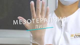 Мезотерапия лица
