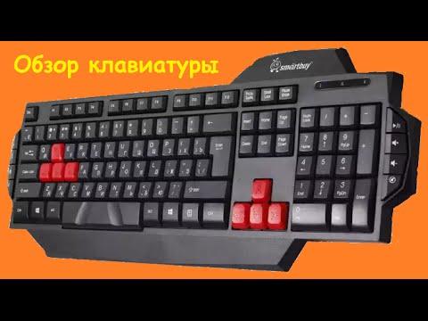 Игровая клавиатура : Smartbuy SBK -201GU-K