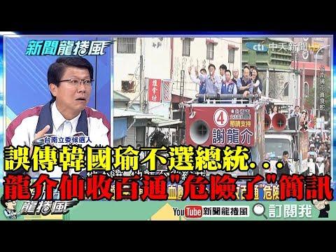 【精彩】誤傳韓國瑜不選總統 龍介仙收百通「危險了」簡訊!