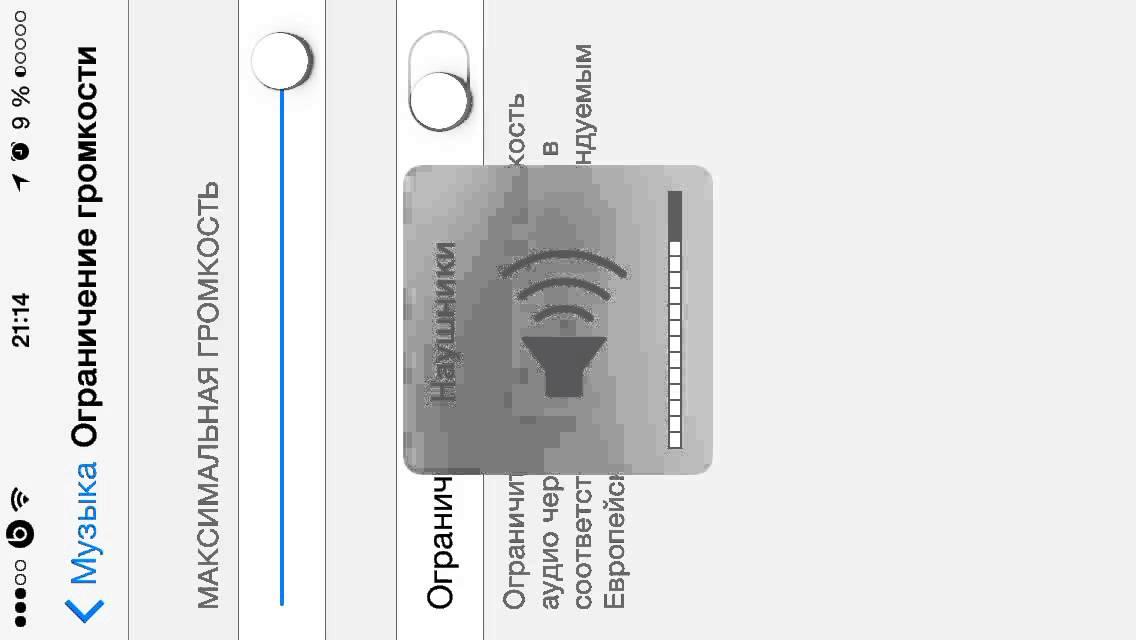 как увеличить звук в наушникахна Iphone Youtube