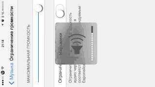 как увеличить звук в наушниках!!!на iphone