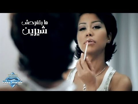 Sherine - Mabrefr7ash (Music Video)   (شيرين - ما بتفرحش (فيديو كليب