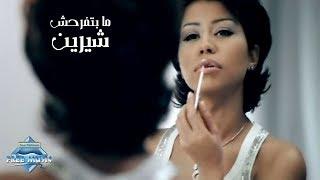 Sherine - Mabtfra7sh (Music Video) | (شيرين - ما بتفرحش (فيديو كليب