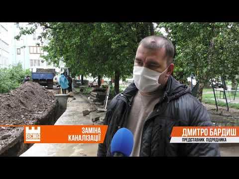 Телерадіокомпанія ВЕЖА: В Івано-Франківську здійснюють капітальний ремонт каналізаційної системи