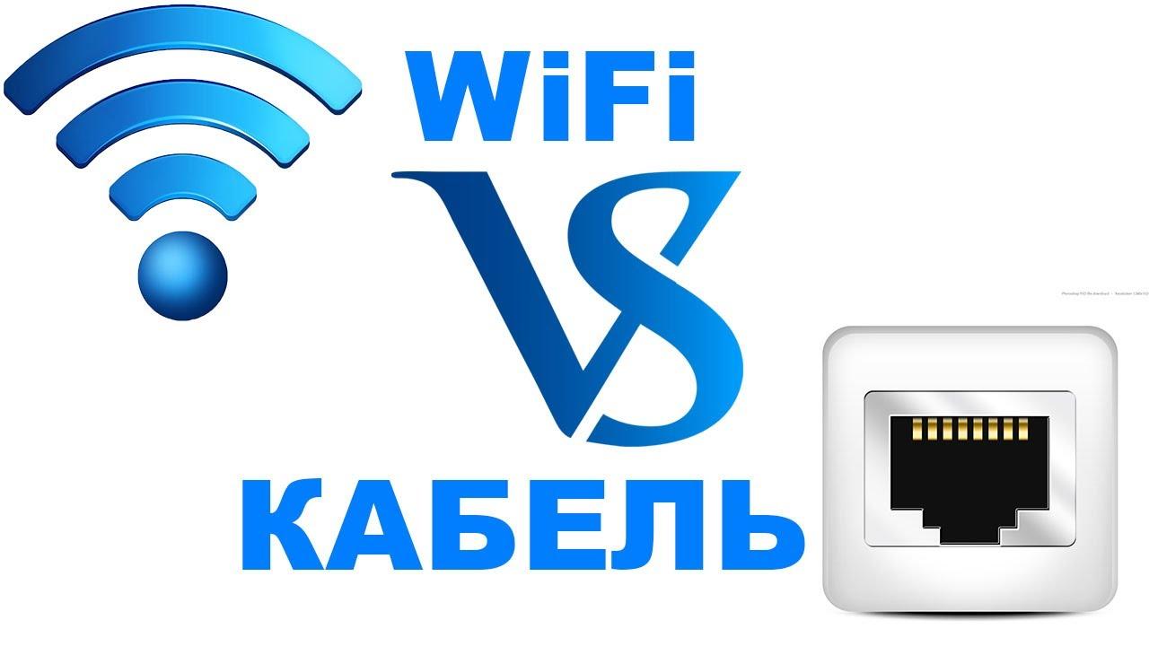 WiFi или кабель?
