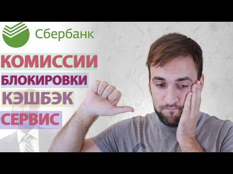 Минусы Сбербанк - Развод Сбербанка