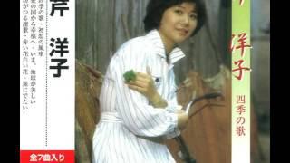 芹洋子 - おもいでのアルバム