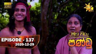 Maha Viru Pandu | Episode 137 | 2020-12-29 Thumbnail