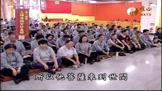【王禪老祖玄妙真經095】  WXTV唯心電視台