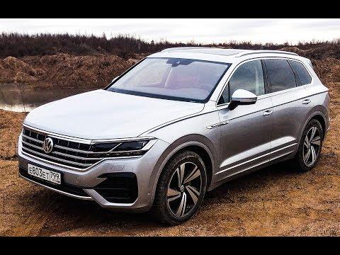 Новый VW Touareg: внедорожник или кроссовер???