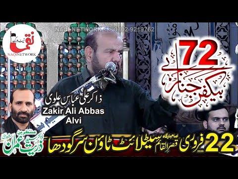 Zakir Ali Abbas Alvi 22 February 2020 Satellite Town Sargodha (Zakir Zuriyat Sherazi)