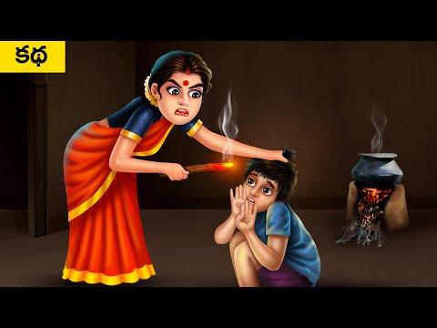హింసించే సవతి తల్లి part 2 stepmother telugu stories | moral stories kathalu | maja dreams tv telugu mp3
