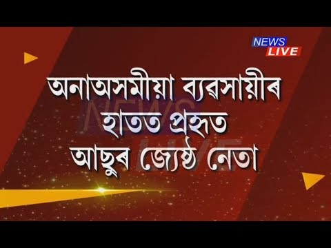 AASU leader assaulted by non-Assamese businessmen at Golaghat