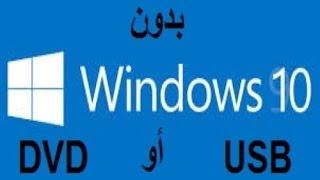 تحميل و تثبيت ويندوز 10 (النسخة التجريبية مجّانا من مايكروسوفت و بدون usb أو dvd)