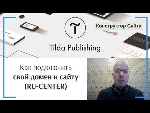 Как подключить свой домен к сайту (RU-CENTER — регистратор доменов). Настройка DNS | Тильда