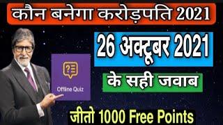 KBC OFFLINE QUIZ ANSWERS 26 October 2021  KBC PLAY ALONG Kbc hindi offline quiz कौन बनेगा करोड़पति