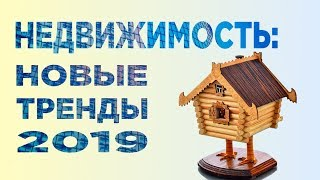 Инвестиции в недвижимость 2019 / Как создать пассивный доход?