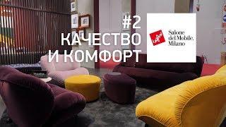 Обзор Salone del Mobile 2019 в Милане. Качество и комфорт. Диван российского дизайнера
