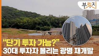 """[부릿지 1분현장]""""단기 투자 가능?"""" 서울 30대 투…"""