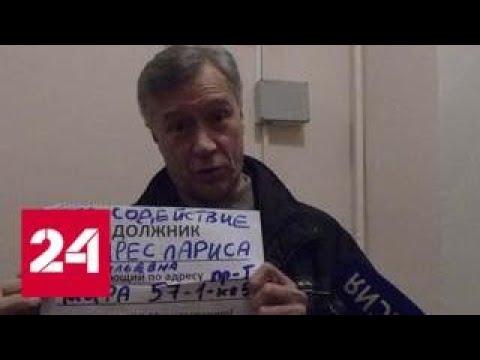 Коллекторы испортили целый подъезд, но ошиблись домом - Россия 24