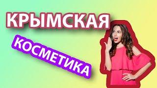 Крымская косметика Крем для лица отбеливающий LAVENDER