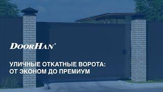 видео Откатные ворота DoorHan