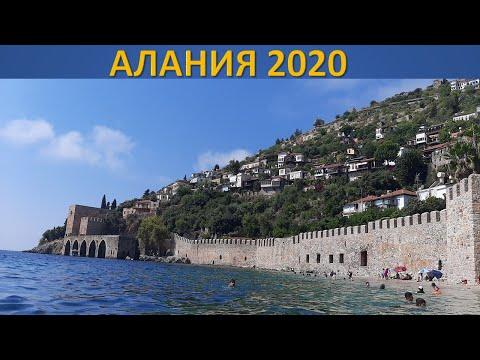 АЛАНИЯ 2020 ОБЗОР: история и море. Лучший ПЛЯЖ! Людей нет - такого больше не будет! Турция 2020