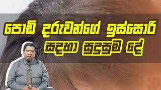 කුඩා දරුවන්ගේ ඉස්සොරි සදහා සුදුසුම දේ | Piyum Vila | 31 - 08 -2020 | Siyatha TV Thumbnail