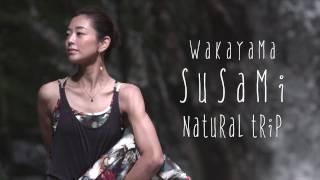 すさみ Natural Trip ~ヨガ編~ 松本莉緒 検索動画 20