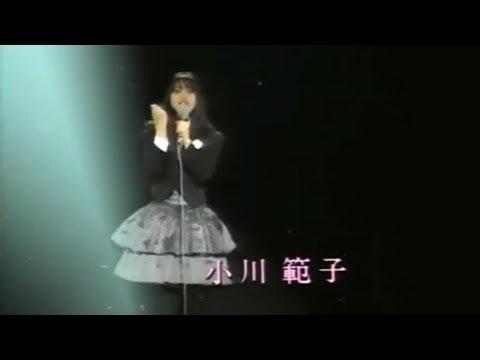 【中字MV】小川範子 · 涙をたばねて(1988)
