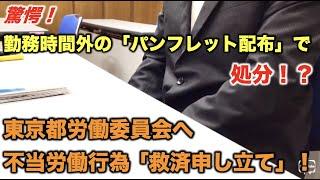 Vol.6 驚愕!勤務時間外の「パンフレット配布」で処分!?東京都労働委員会へ不当労働行為「救済申し立て」!