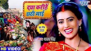 दया करीहें छठी माई I #Akshara_Singh का सबसे हिट #Video_Song_2020 I Bhojpuri Chhath Geet Song