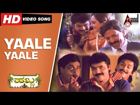 Habba | Yaale Yaale | Kannada Video Song 2017 | Vishnuvardhan | Ambrish| Kannada Songs
