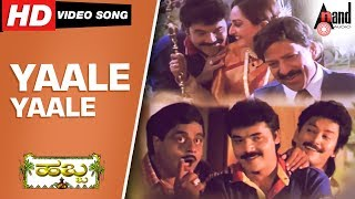 Habba | Yaale Yaale | Kannada Video Song 2017 | Vishnuvardhan | Ambrish| Kannada Songs